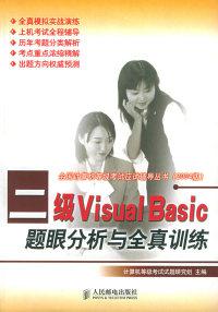 二级Visual Basic题眼分析与全真训练——全国计算机等级考试应试辅导丛书