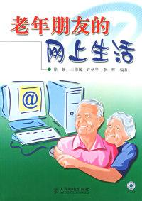老年朋友的网上生活(附VCD光盘一张)