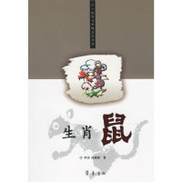 生肖鼠/十二生肖与中国文化丛书