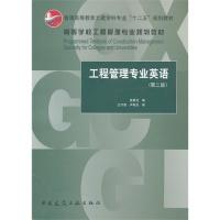 工程管理专业英语(第二版)
