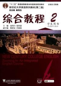 新世纪大学英语系列教材 综合教程 2 学生用书 第二版