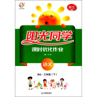 阳光同学课时优化作业:语文(三年级下 RJ 浙江)