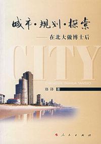 城市·规划·探索——在北大做博士后