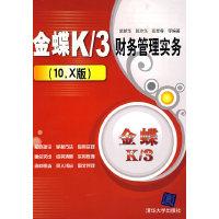 金蝶K/3财务管理实务(10.X版)