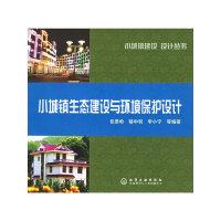 小城镇生态建设与环境保护设计--小城镇建设设计丛书