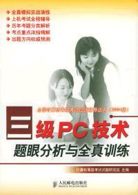 三级PC技术题眼分析与全真训练——全国计算机等级考试应试辅导丛书(2004版)
