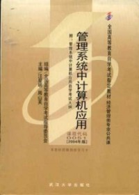 管理系统中计算机应用(课程代码 0051)(2004年版)
