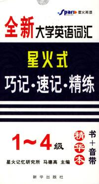 全新大学英语词汇星火式:巧记·速记·精练(1-4级)(书+音带)