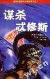 谋杀忒修斯/银河系警察科幻侦探系列
