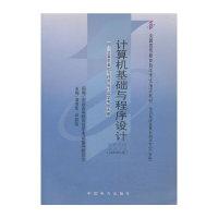 计算机基础与程序设计(课程代码 2275)(2000年版)