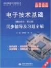 电子技术基础(模拟部分、第五版)同步辅导及习题全解(新版)