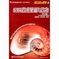 SMT技术基础与设备(第2版电子类专业职业院校教学用书)