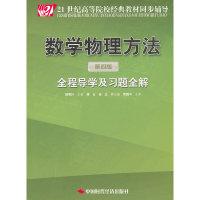 数学物理方法(第四版)全程导学及习题全解