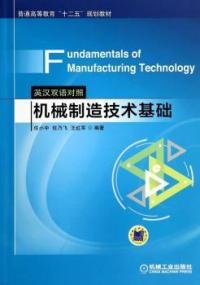机械制造技术基础-英汉双语对照