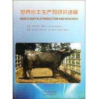 世界水牛生产和研究进展