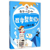 数学小子马小跳(大闯关 乐翻天 事件簿 帮帮忙)(全四册)