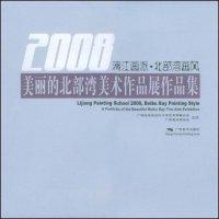 2008漓江派·北部湾画风美丽的北部湾美术作品展作品集