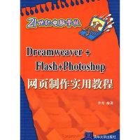 Dreamweaver+Flash+Photoshop网页制作实用教程(21世纪电脑学校)
