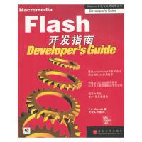 Macromedia Flash开发指南(1CD)