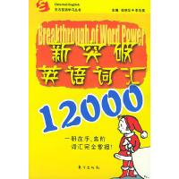 新突破英语词汇12000——东方英语学习丛书
