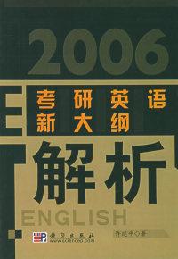 2006考研英语新大纲解析