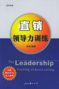 直销领导力训练