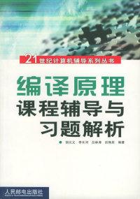 编译原理课程辅导与习题解析——21世纪计算机辅导系列丛书