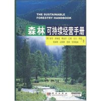 森林可持续经营手册(The Sustainable Foresty Handbook)