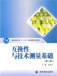 互换性与技术测量基础(第二版)