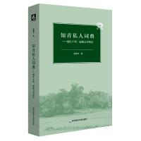 知青私人词典:插队十年:里陂上村杂忆