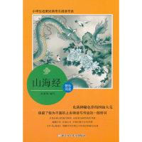 小学生名家经典快乐阅读书系(四):山海经