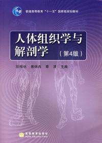 人体组织学与解剖学(第4版)(内容一致,印次、封面或原价不同,统一售价,随机发货)