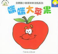 咪咪大苹果——金眼睛小画家咪咪涂鸦系列(注音版)