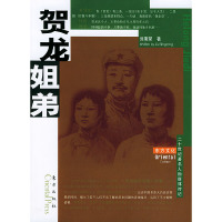 贺龙姐弟——东方文化书系·群体人物·20世纪著名人物群体传记