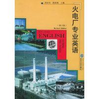 火电厂专业英语