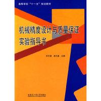 机械精度设计与质量保证实验指导书