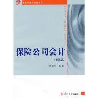 保险公司会计(第三版)