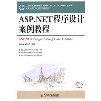 ASP.NET程序程序设计案例教程