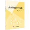线性代数学习指导(内容一致,印次、封面或原价不同,统一售价,随机发货)