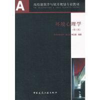 环境心理学-第三版