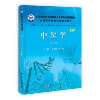 中医学(第2版)