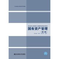 国有资产管理(第三版)