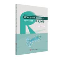 燃气-蒸汽联合循环机组运行与检修·主机分册