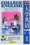 大学英语综合教程(全新版)课文辅导1