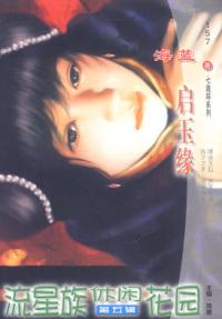 流星族休闲花园157:启玉缘