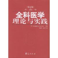 全科医学理论与实践:第五版