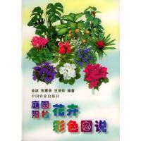 庭园阳台花卉彩色图说