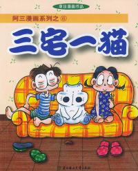 三宅一猫——阿三漫画系列之6