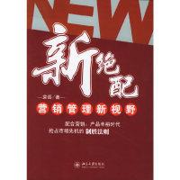 新绝配:营销管理新视野——时代光华培训大系