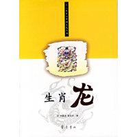 生肖龙——十二生肖与中国文化丛书